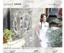 Genteel 結婚指輪 of genteel 結婚指輪.png